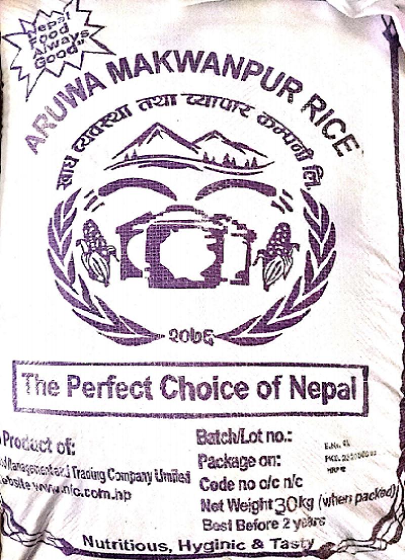 अरुवा मकवानपुर चामल ३० केजी